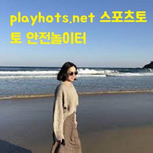 playhots.net 스포츠토토 안전놀이터