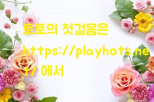 토토의 첫걸음은 https://playhots.net/ 에서
